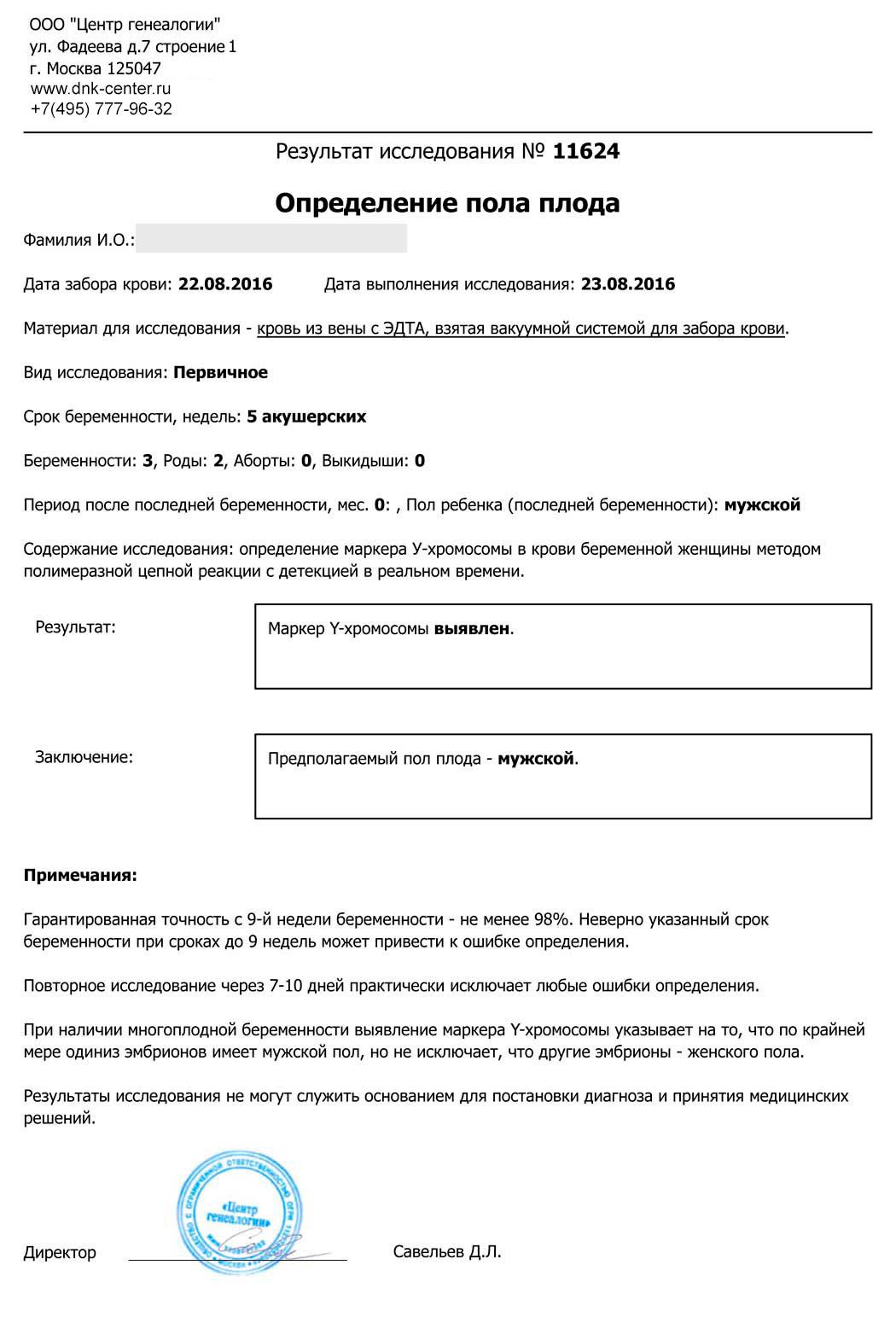 Анализ на определение пола ребенка по крови матери днк Справка в бассейн Якиманка